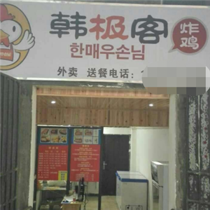 韩极客炸鸡