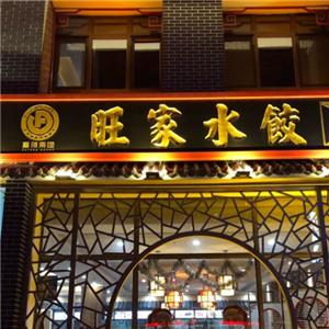 富腾旺家水饺
