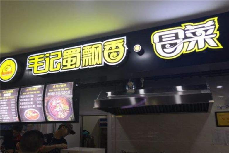 毛记蜀飘香冒菜加盟