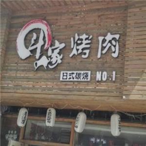 小岛斗牛家烤肉