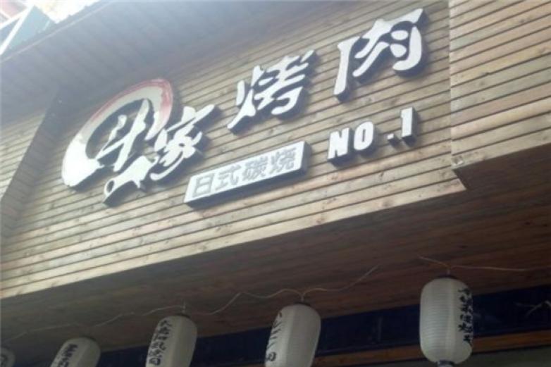 小岛斗牛家烤肉加盟
