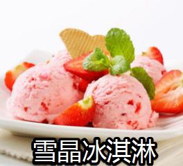雪晶冰淇淋