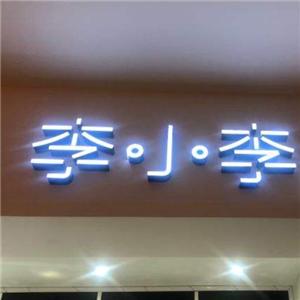 李小李水果茶