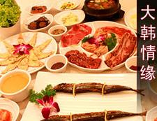 大韓情緣炭火烤肉