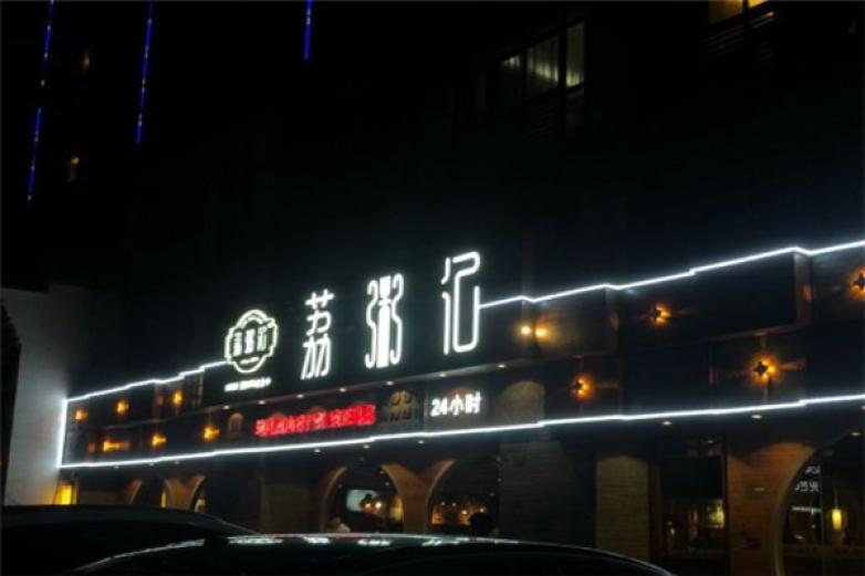 荔粥记潮汕砂锅粥加盟