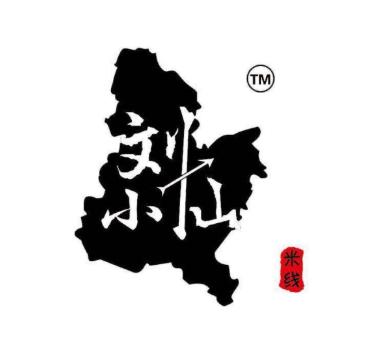 刘小仙过桥米线