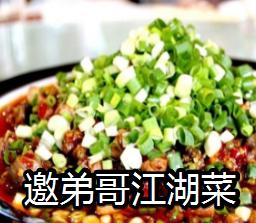 邀弟哥江湖菜