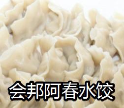 会邦阿春水饺