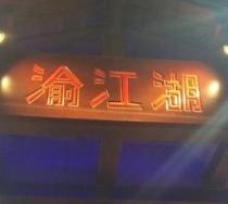 渝江湖酸菜鱼