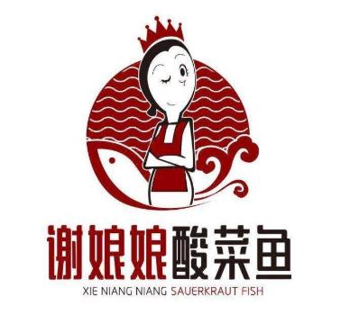 谢娘娘酸菜鱼