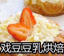 戏豆豆乳烘焙