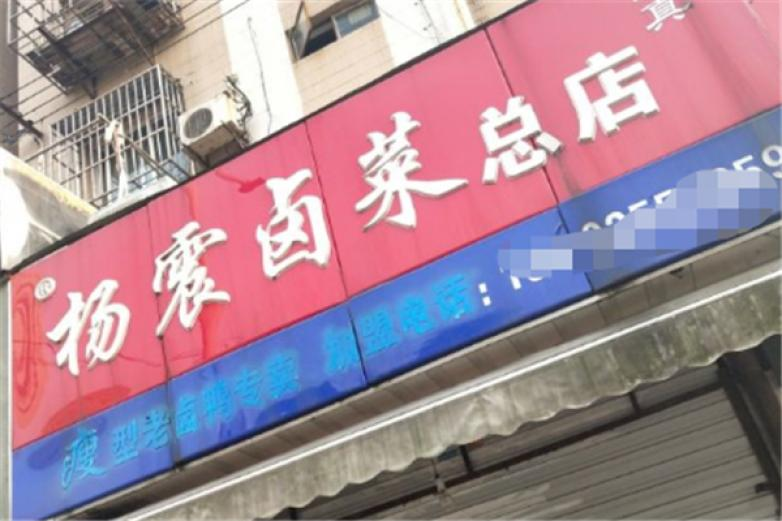 楊震鹵菜加盟