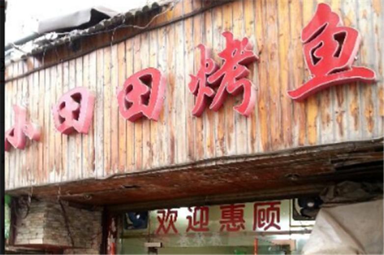 小田田烤鱼加盟
