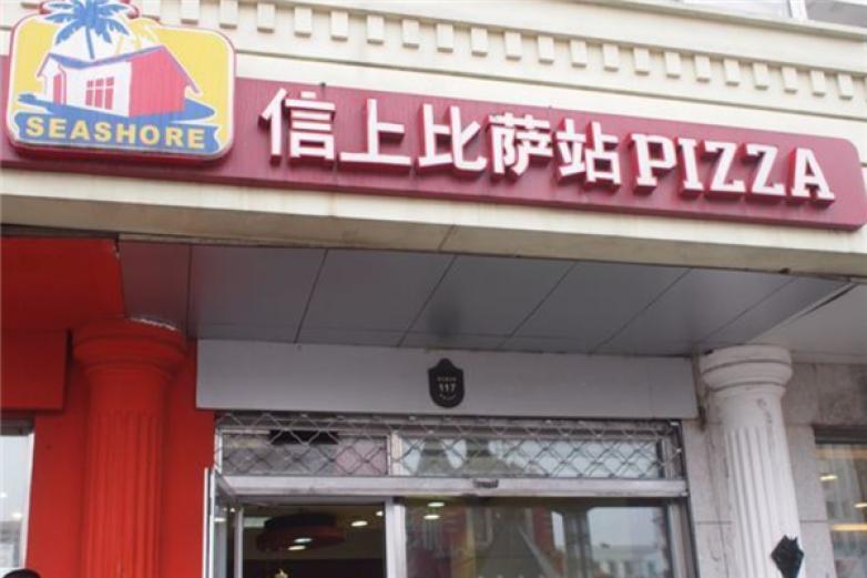 信上披萨加盟