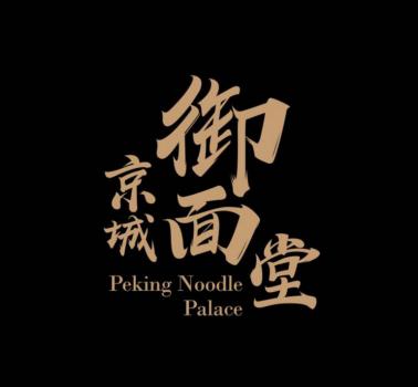 京城御面堂餐饮