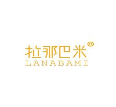 拉那巴米韩式烘焙
