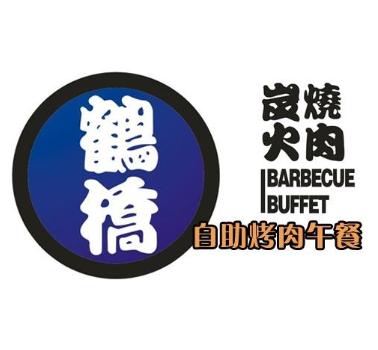 鶴橋炭火烤肉