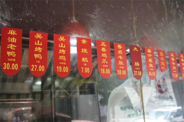 吴山烤禽烤肉店加盟