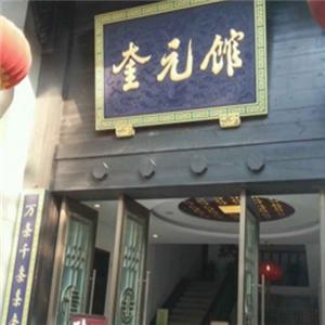 奎元馆虾爆鳝面