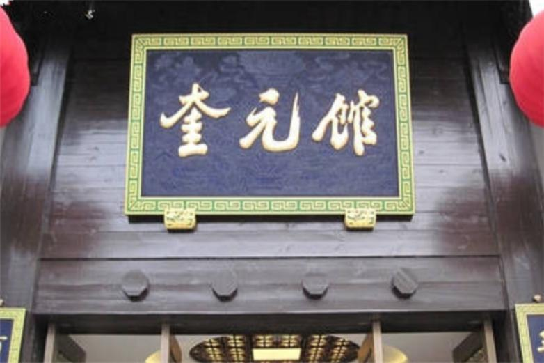 奎元馆虾爆鳝面加盟