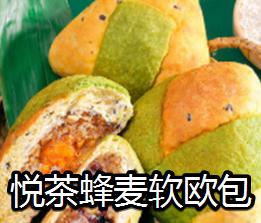 悅茶蜂麥軟歐包