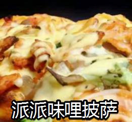 派派味哩披萨