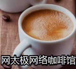 網太極網絡咖啡館