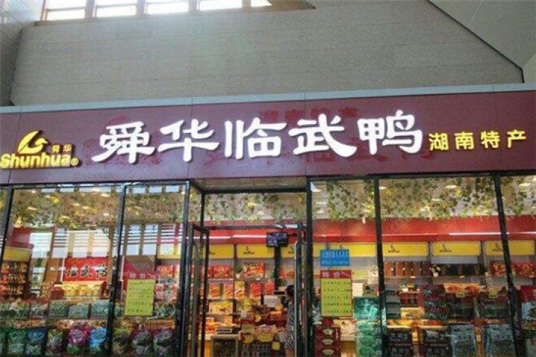 舜华临武鸭熟食店加盟