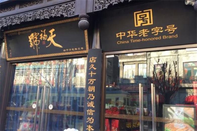 天福號熟食店加盟