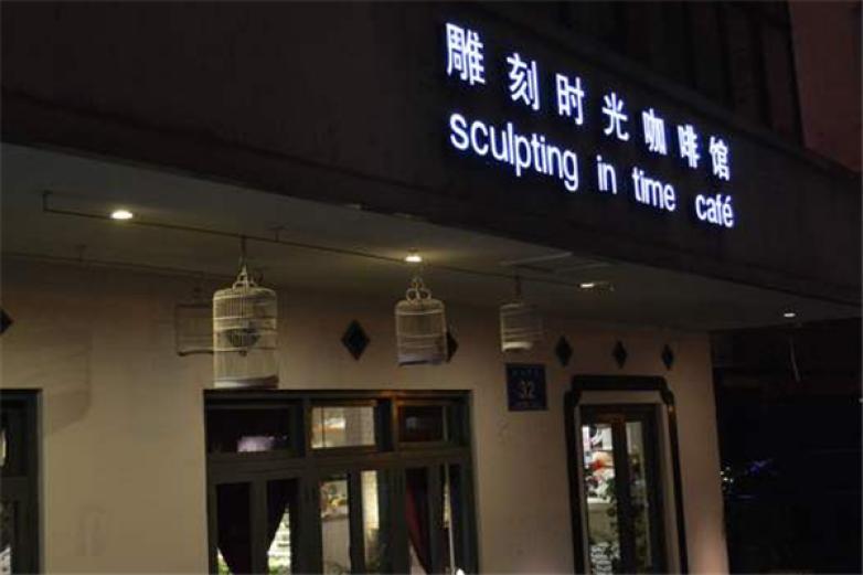 上海雕刻时光咖啡馆加盟