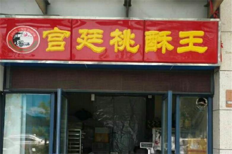 宮廷桃酥王糕點加盟