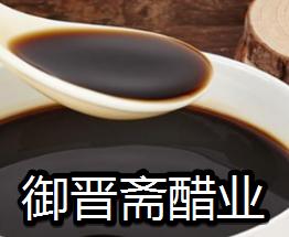 御晋斋醋业