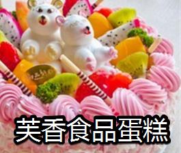 芙香食品蛋糕