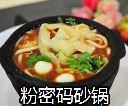 粉密码砂锅
