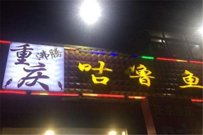 重庆咕噜鱼加盟