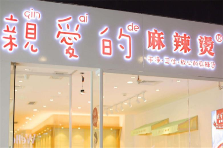 上海亲爱的麻辣烫加盟