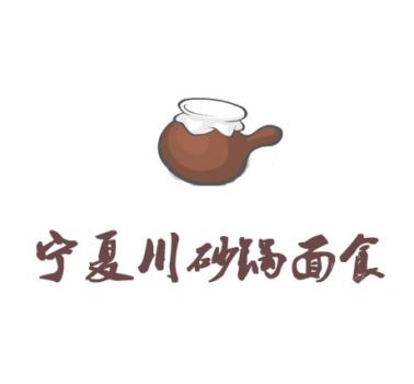 宁夏川砂锅面食