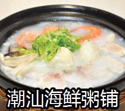 潮汕海鲜粥铺