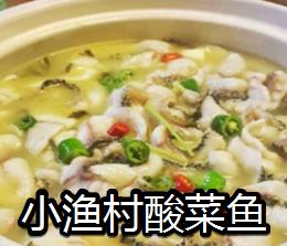 小渔村酸菜鱼