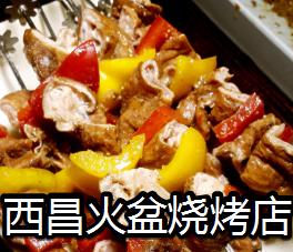 西昌火盆燒烤店