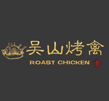 吴山烤禽烤肉店