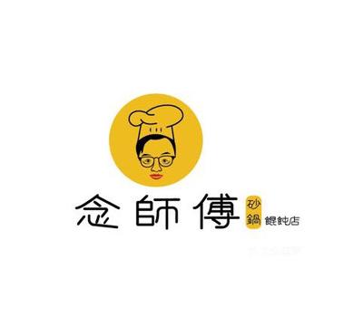 念师傅砂锅馄饨