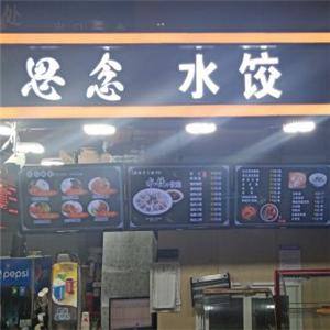 思念水饺面馆