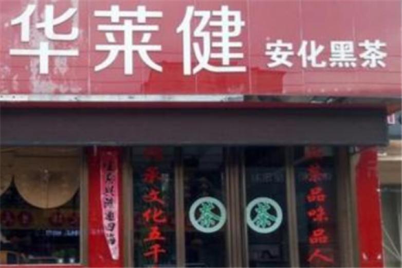 華萊黑茶專賣店加盟