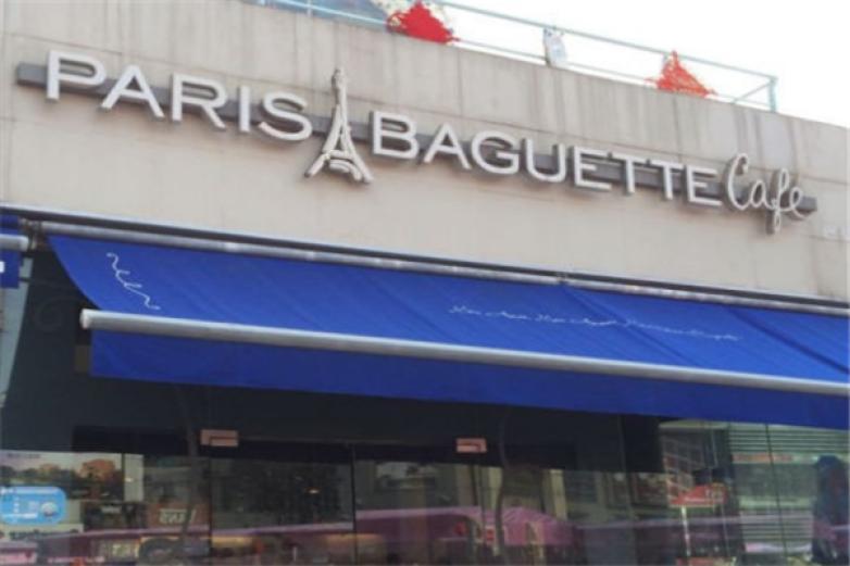 巴黎貝甜蛋糕烘焙坊加盟