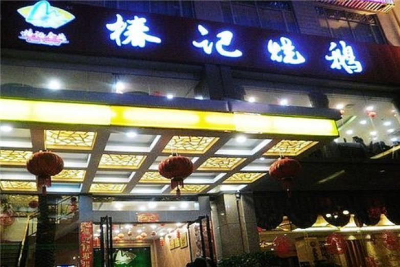 椿記燒鵝熟食店加盟