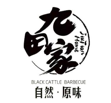 九田家烤肉拌饭