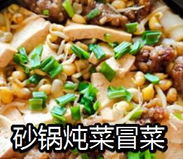砂鍋燉菜冒菜