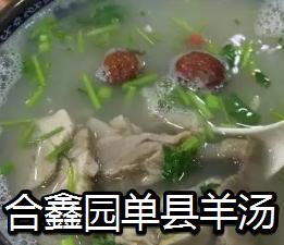 合鑫园单县羊汤