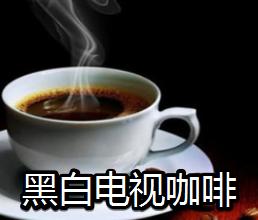 黑白电视咖啡